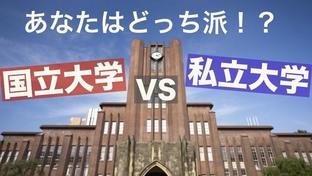 国立大学vs私立大学 現役学生塾...